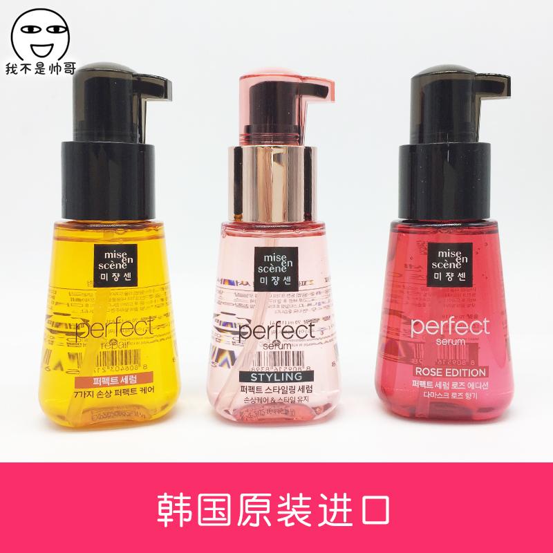 韩国爱茉莉护发精油头发卷发发油修复干枯毛躁发膜保湿顺滑护发素