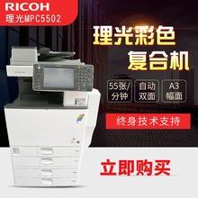 理光MPC5502高速彩色复印打印一体机 A3 双面 办公激光网络复合机