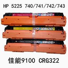 徽威适用HP740A741A742A743A惠普CP5225硒鼓佳能9100CRG322