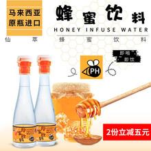 马来西亚进口仙萃蜂蜜饮料混合水335ML即啪即饮饮用水整箱24瓶装
