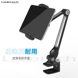 Ledetech Ledetech LD-203B New 1st Generation Mobile Phone Flat iPad Bracket Aluminum Alloy Fixture Lazy Man Artifact