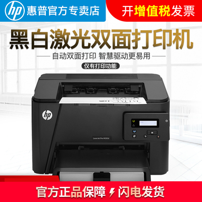 惠普HP M202D A4黑白激光打印机 自动双面打印 办公家用小型
