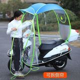 Large summer electric motorcycle sheltering tent tram adult sun protection all closed integrated women's tent sunny
