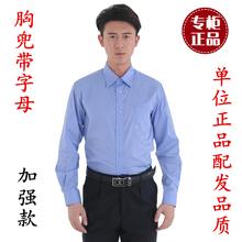 长袖 新款 单位配发春秋冬常服内衬 内穿 口袋带字母 内衬 内穿衬衣