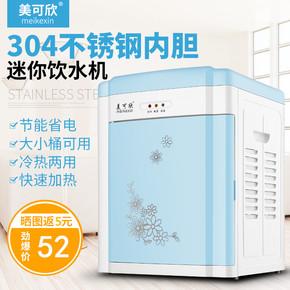 饮水机台式立式冷热家用节能特价冰温热小型制冷迷你型开水机