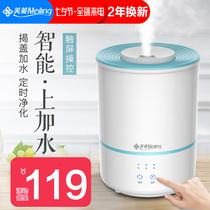 美菱加湿器家用静音卧室孕妇婴儿大容量办公室空气小型迷你香薰机