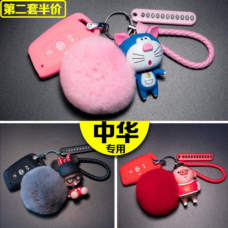 专用中华v3 v5 V7 v6 h3 h330 h530汽车硅胶钥匙套包扣女智能钥匙
