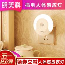 智能led插电人体自动光控感应小夜灯卫生间插座式过道壁灯楼道起