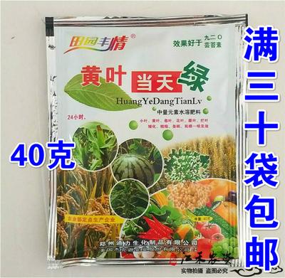 一喷黄叶变绿钙镁锌锰硼铜钼蔬菜花卉有机肥微量元素叶面肥40克