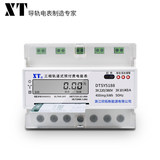 XT three-phase electronic prepaid meter rail card electricity meter IC card recharge energy meter magnetic card meter