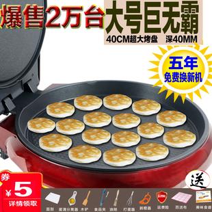 包邮 商用加大加深电饼铛家用悬浮式双面加热自动断电烙饼机40 新款
