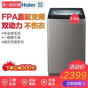 海爾(Haier) 雙動力直驅變頻波輪洗衣機 全自動家用S8518BZ61