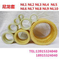 Nylon manchon coupling NL1 NL2 NL3 NL4 NL5 NL6 NL7 NL8 NL9 NL10 enhanced