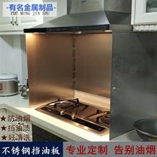 包邮 防火板 创意厨房灶台挡油板304不锈钢隔油板炒菜防油溅挡板