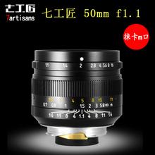 7artisans/七工匠 50mm f1.1全画幅大光圈人像定焦镜头旁轴m口