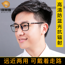 Paula presbyopic glasses fashionable young intelligent far-near multi-purpose glasses anti-blue fatigue man