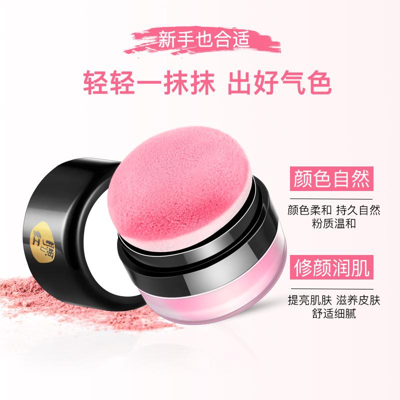 气垫腮红正品晒红粉修容定妆自然裸妆保湿提亮肤色胭脂彩妆盘膏