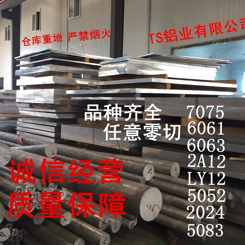 直销6061T6铝板7075T651铝棒6063铝排2A12铝合金板LY12铝条铝块