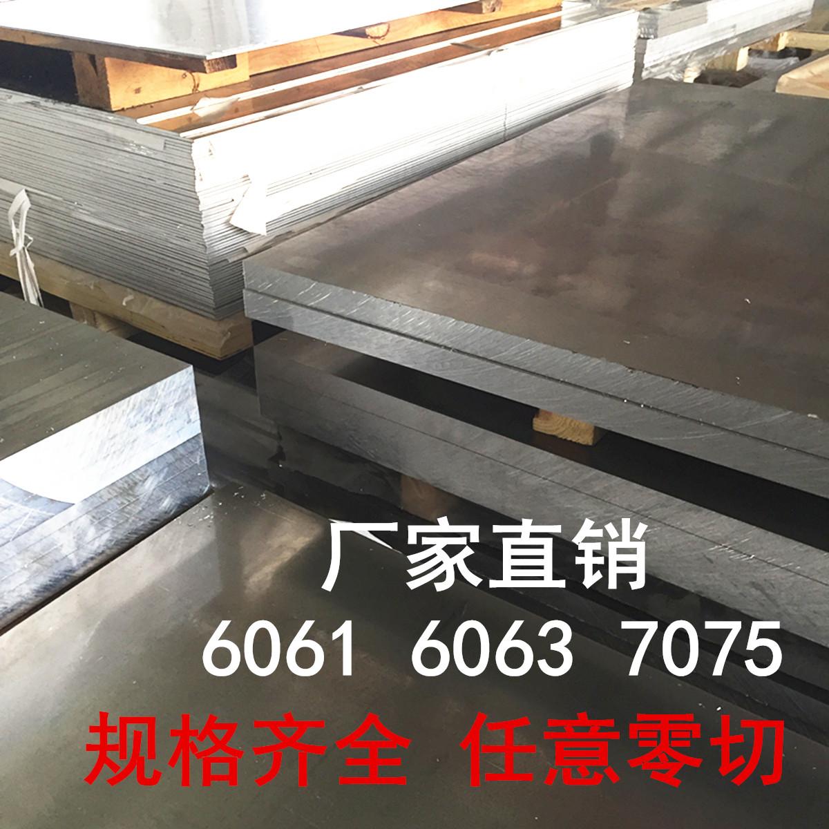 直销6061T6铝板7075T651铝棒6063铝合金板 铝排 铝方条铝块铝扁条