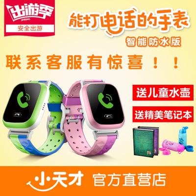 小天才电话手表Y01S儿童智能手表学生手环Y01定位小孩防丢Y03正品爆款