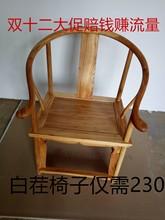 北方老榆木新中式免漆烫蜡白茬圈椅官帽椅扶手椅茶椅茶桌茶台组合