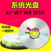 电脑系统维护系统光盘xp/w7三合一系统一键安装笔记本/台式W8/10