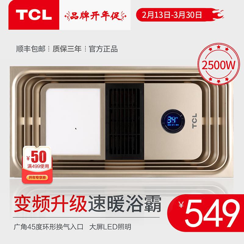 TCL多功能取暖器TCLNH-24Y5CN-1浴霸