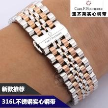 宝齐莱手表带钢带实心不锈钢表带蝴蝶扣男女手表配件18 20 22mm