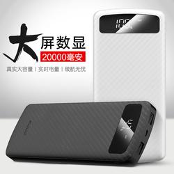 飞毛腿充电宝 20000m 毫安液晶屏显大容量手机通用移动电源正品