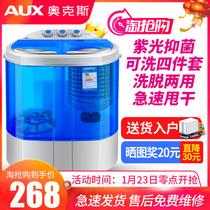 公斤洗衣机全自动宿舍小型家用波轮迷你洗脱一体6.5樱花SAKURA
