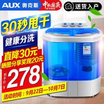双桶缸脱水甩干半全自动家用迷你洗衣机小型98HXPB56奥克斯AUX