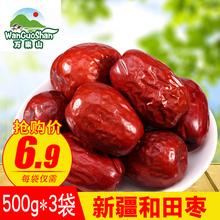 骏枣大枣可加核桃仁零食干果 包邮 万果山新疆和田红枣500g 3袋