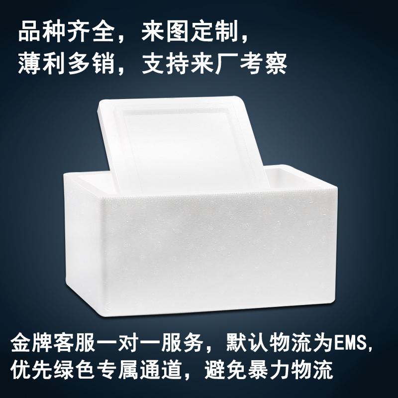 泡沫箱邮政3号8个加厚保鲜保温装种蔬菜水果海鲜冷藏打包盒子批发
