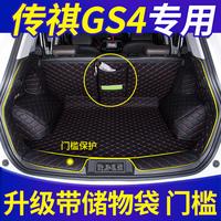 广汽传祺GS4后备箱垫子14-17款GS4尾箱垫GS4专用全包围改装尾箱垫