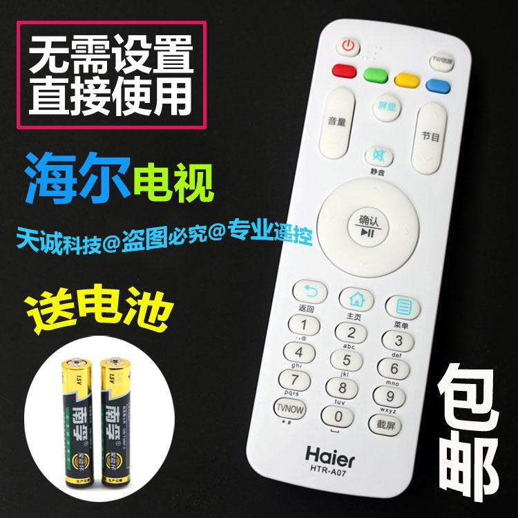 海尔电视机遥控器原装