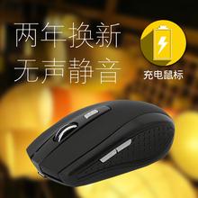 无线鼠标可充电式女生静音适用小米华硕联想三星hp戴尔笔记本电脑