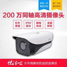 大华DH-HAC-HFW1200M-I4 同轴高清200W红外100米4灯监控摄像机
