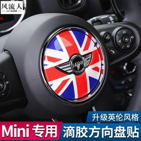 宝马迷你mini CooperF55/F56/F60/F54/R55/R56/R60方向盘滴胶贴纸