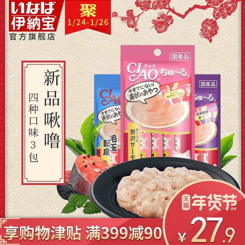 伊纳宝新品CIAO啾噜 妙好鲜包流质肉条成幼猫零食宠物湿粮3包12支