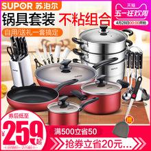 苏泊尔不粘锅锅具套装组合炒锅煎锅汤锅无烟三件套厨具家用平底锅