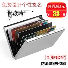 防盗刷金属卡包男士不锈钢超薄防消磁小巧卡盒银行卡套女式信用卡