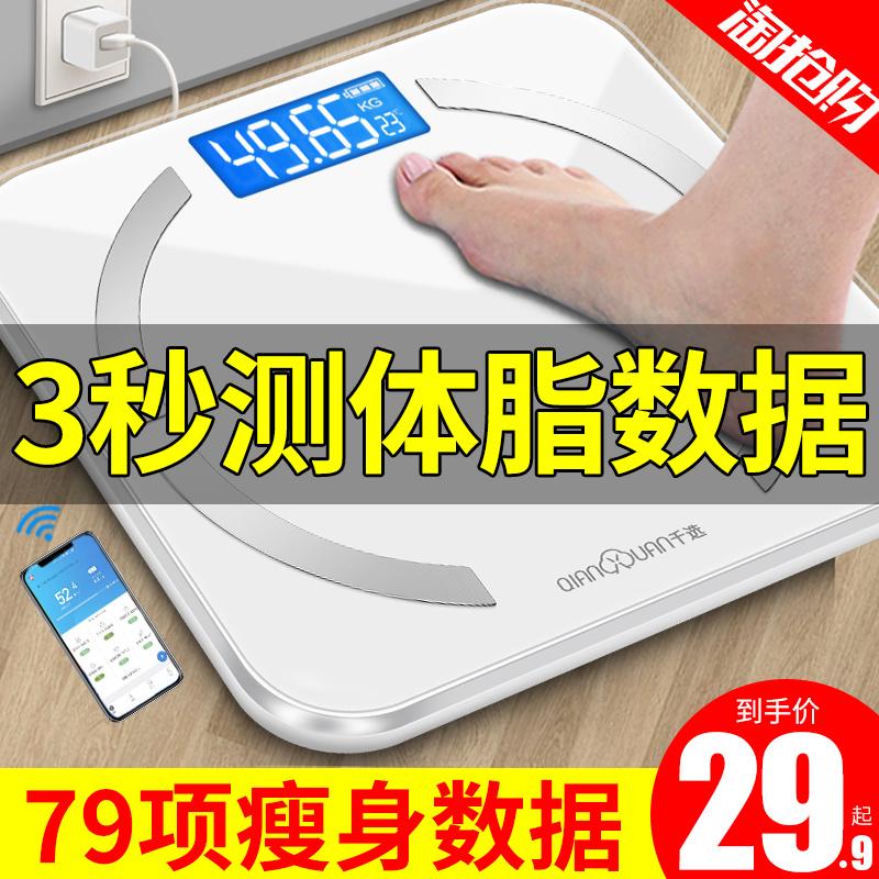 智能体脂称家用小型人体秤成人精准电子秤女生宿舍体重秤测脂肪女