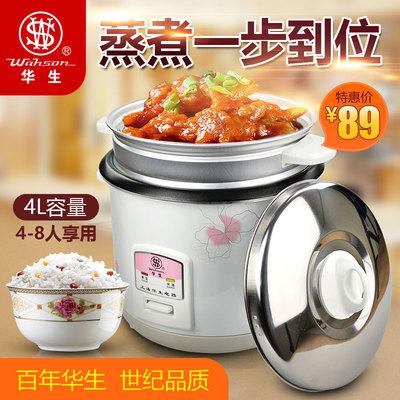 Wahson/华生 CFXB40-A家用电饭锅3-4人双层蒸煮电饭煲4升大容量锅品牌巨惠