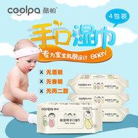 酷帕婴儿湿巾新生儿宝宝口手珍珠纹湿巾护肤润肤80抽*4包湿纸巾