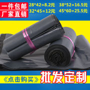 Gray black white express bag packing bag packaging bag thick waterproof bag green express bag special offer