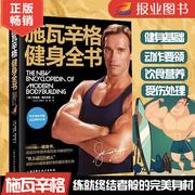 正版现货 施瓦辛格健身全书 中文版 健身运动 体能练习指导 健身塑身 健身运动书籍 时尚生活 健身教练囚徒健身无器械健身 无机械