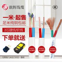 平方纯铜电线软线护套线户外电源线642.51.51芯5芯4三相电缆