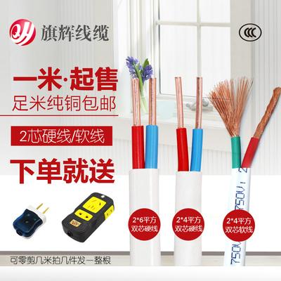 电线BVVB2芯2.5平方国标1.5 4 6护套线双铜芯软线家用电缆电源线