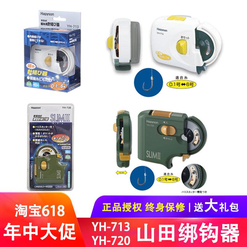 Прибор для завязывания крючков Артикул 561699491426