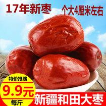 红枣包邮斤红枣整箱20大枣特级大枣新疆和田红枣批发